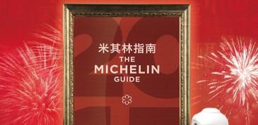 上海靜安店獲評為米其林一星食府