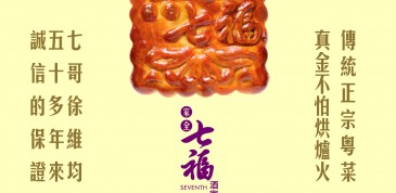 Mid Autumn Mooncakes now available