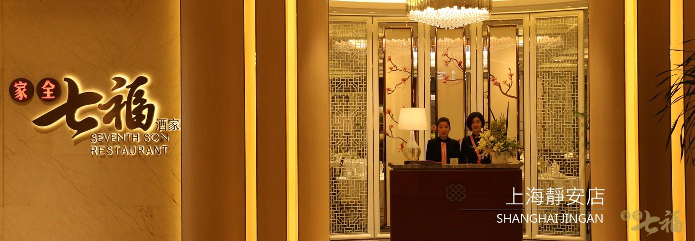 上海靜安店