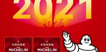 恭賀家全七福北京及上海靜安店2021年連續兩年雙雙榮獲上海米其林一星食府