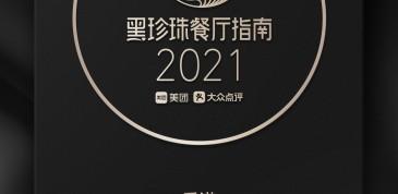 """恭賀家全七福餐廳成功上榜美團""""2021黑珍珠餐廳指南"""",摘取【2 鑽】榮譽!"""